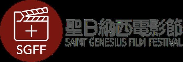 Saint Genesius Film Festival Retina Logo