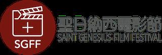 Saint Genesius Film Festival Logo